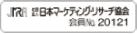 JMRA日本マーケティング・リサーチ協会