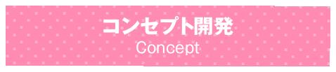 コンセプト開発 Concept